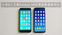 「木蚂蚁测试」小米6、三星Galaxy S8应用加载速度对比