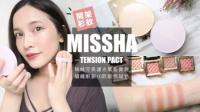 CP值爆表!MISSHA丝绒完美滤光气垫粉饼 保湿v.s.无瑕 半臉实测试色 — 黃小米Mii