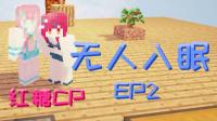 【红酒x糖果】酒酒牌自动产石机[无人入眠]EP2 - 我的世界 Minecraft