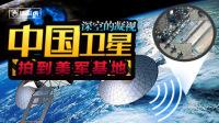 第124期 中国卫星在美国军事基地上空开机