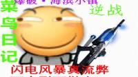 柚子逗比#逆战菜鸟日记爆破战闪电风暴真流弊~