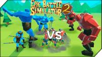 史诗战争模拟器2-红蓝巨人大战超级战神PK古罗马士兵《小宝不疯狂游戏逗比解说》