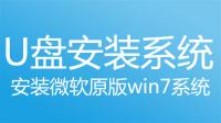 u盘安装微软原版win7系统完整视频教程之一:制作u启动+拷贝系统