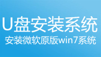 u盘安装微软原版win7系统完整视频教程之二:安装系统+调试系统