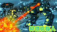 【Z小驴】机械狩猎~拿枪打机器人~无尽机器人来袭