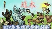 【追木】饥荒托托莉新手教学高手进阶27(巨人国)-搜集园艺学的材料