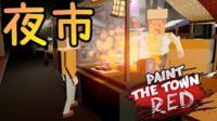 小飞象✘血染小镇✘舌尖上的中国夜市成为美食的俘虏