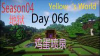 Yellow【我的世界电脑板】纯净生存 Season04 Day66 鸡蛋喷泉