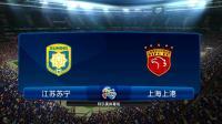 实况足球2017亚冠1/8决赛次回合 江苏苏宁VS上海上港【淡水解说娱乐模拟】