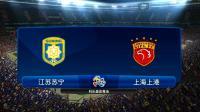 2017亚冠1/8决赛次回合 江苏苏宁VS上海上港
