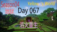 Yellow【我的世界电脑板】纯净生存 Season04 Day67 浴火重生