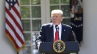 美国总统特朗普宣布美国退出巴黎气候协定