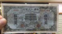 第一套人民币1949年500元正阳门-图片鉴赏