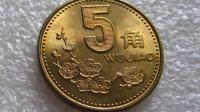 人民币收藏梅花5角硬币-图片鉴赏