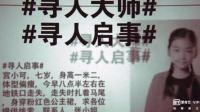 """《寻人大师》报纸版预告片发布 自带""""热搜体制""""话题曝光"""