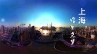 上海浮生若梦