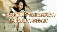 原装精品蓝调《女声发烧情歌》车载CD!