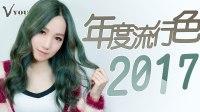 【染发教学】2017年度流行发色发型 -草木绿