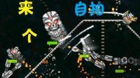 天铭 泰拉瑞亚 terraria 汉化版MOD 64 机械骷髅王!