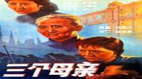 老电影【三个母亲】