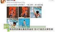 陈浩民娇妻比基尼秀身材 生4个娃仍火辣性感