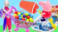 小猪佩奇奥特曼魔幻钢铁球糖果比赛 179