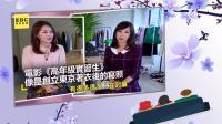 东森专访台湾快时尚女装一姐周品均 婚变后离开自己公司重新出发