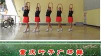 重庆叶子广场舞《最美最美》32步步子舞 含背面动作分解教学