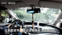 驾照新手: 窄路-出口-窄路会车-小区鸣笛-倒车雷达-倒车影像