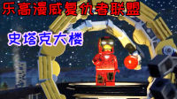 [宝妈趣玩]乐高漫威复仇者联盟05 史塔克大楼捣乱 钢铁侠、小辣椒和美国队长