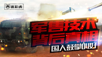第132期 中国卖武器连技术一起卖