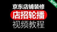 京东店招轮播图片效果 #170607 首页店铺装修方法 视频教程 含代码「WELBUY」