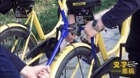 我在街头拯救共享单车