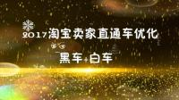 2017淘宝中小卖家直通车优化玩法实操(黑车+白车)