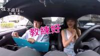 【趣视频】驾校教练差点被美女学员潜规则