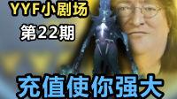 DOTA2 YYF小剧场 Ep.22 欧皇PA无限闪避!