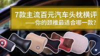 7款主流百元汽车头枕横评 告诉你的颈椎到底适合哪一款 813