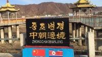 环游中国80天 07:初入朝鲜族自治州—延边