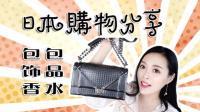 【默小宝】日本购物分享—包包饰品香水等 | 2017