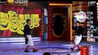 2014《滑稽兄弟》刘小光 田娃