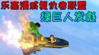 [宝妈趣玩]乐高漫威复仇者联盟11 大战鹰眼 绿巨人疯抓自己人、母舰冲击波