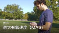 你在跑步时了解你的最大有氧速度吗? sikana详细教你了解并运用