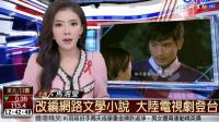 中国大陆网络小说攻占台湾改编拍成热门电视剧