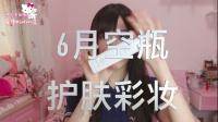 Sakura总-6月空瓶|护肤彩妆