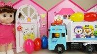 0002 - 送货车婴儿娃娃屋和惊喜鸡蛋玩具玩