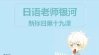 【银河初级日语】标日第19课①日语动词ない型170610
