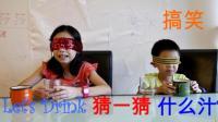 《儿童游乐》《爆笑》 蒙着眼睛孩子猜猜果汁游戏 看看谁能接受挑战猜对了