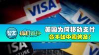 【搞机百科】科技发达的美国为何移动支付竟不如中国普及?