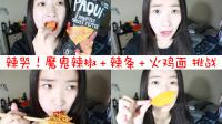 辣哭!作死挑战世界最辣魔鬼辣椒薯片+辣条+火鸡面【精分朱】