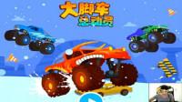 大脚车总动员02 越野车比赛 汽车儿童游戏